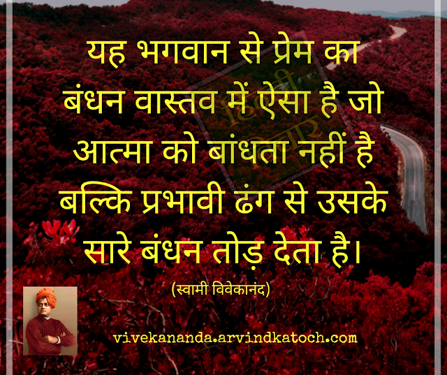 Vivekananda, Hindi Thought, attachment, Love, God, भगवान,  प्रेम, बंधन,