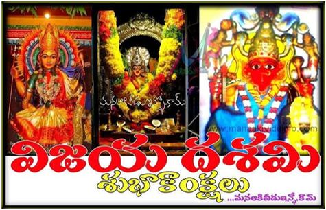 Happy Vijaya dasami