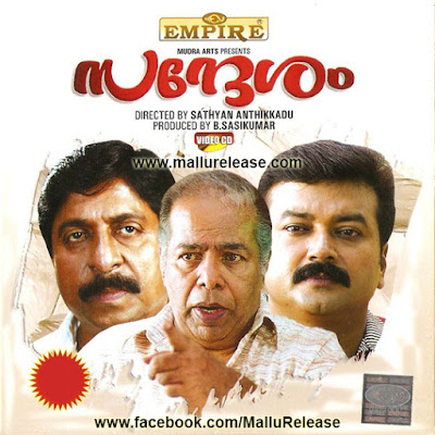sandesam, sandesam movie, sandesam malayalam full movie, mallurelease
