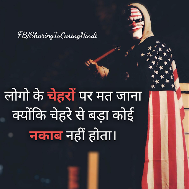 Anonymous Hindi Quotes on Mash, नकाब, चेहरों, Face,