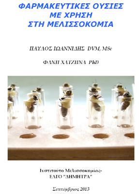 ΔΩΡΕΑΝ Μελισσοκομικό βιβλίο: Όλες οι ουσίες για τον έλεγχο της Βαρρόα