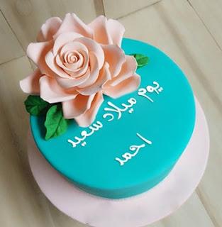 تورتة احمد مكتوب عليها عيد ميلاد سعيد - أجمل صور تورتات أحمد القاضي