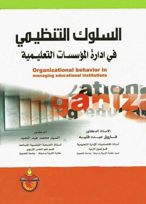 تحميل كتاب السلوك التنظيمي في ادارة المؤسسات التعليمية