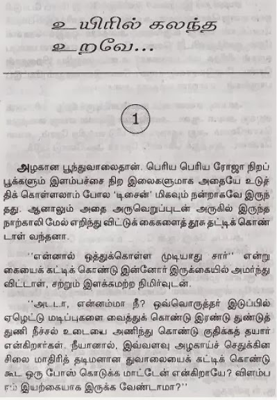 Ramanichandran Novels: Uyiril Kalantha Urave by Ramanichandran