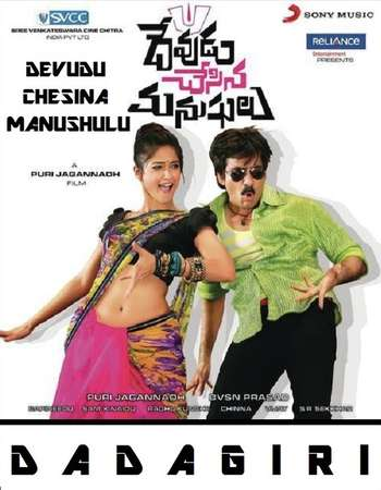 Poster Of Devudu Chesina Manushulu 2012 Hindi Dual Audio 550MB UNCUT HDRip 720p HEVC Free Download Watch Online downloadhub.net