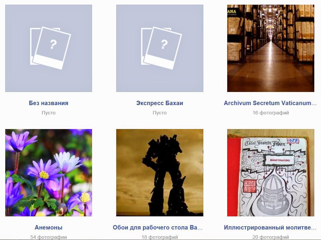 Альбомы Фейсбук