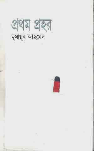 Bangla Book Prothom Prohor by Humayun Ahmed