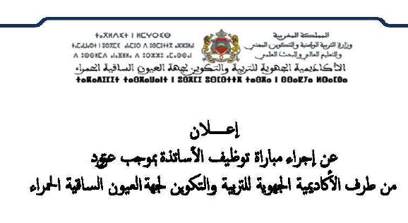 الأكاديمية الجهوية للتربية والتكوين لجهة العيون الساقية الحمراء مباراة لتوظيف 164 أستاذ(ة) بموجب عقد اخر أجل هو 09 يناير 2018