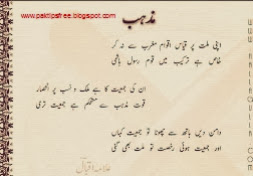 Allama iqbal famous poetry pictures | urdu poetry ...