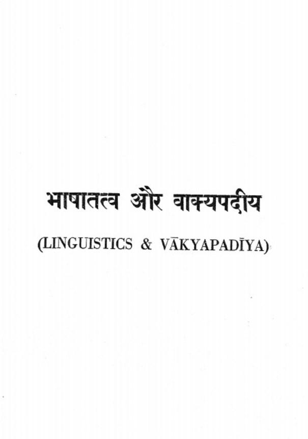bhasha-tatva-aur-vakyapadiya-dr-satyakam-verma-भाषा-तत्व-और-वाक्यपदीय-डॉ-सत्यकाम-वर्मा