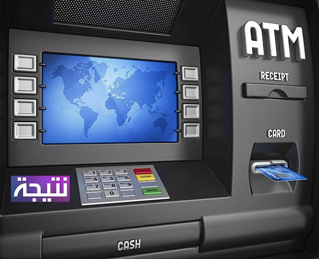 عمولة الاستعلام والسحب الجديدة من ماكينات ATM الصرف الآلي في جميع البنوك المصرية