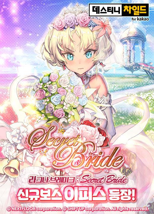 Destiny Child Secret Bride