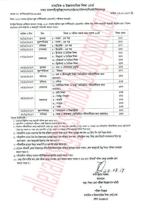 Jsc Routine 2017, JSC and JDC Exam Routine 2017, Jsc Exam Schedule 2017