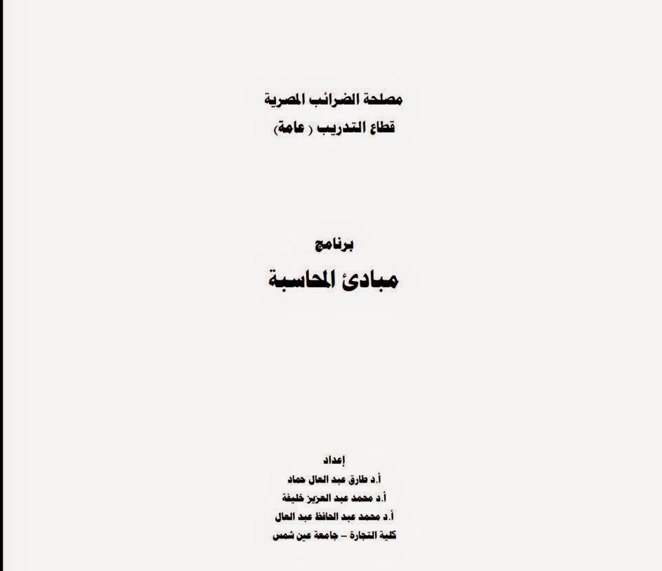 مصلحة الضرائب المصرية قطاع التدريب-مبادئ المحاسبة المالية