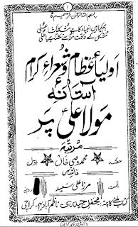 اولیاء عظام اور شعراء کرام آستانہ مولا علی ؑ پر تالیف محمد وصی خاں