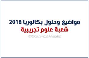 مواضيع وتصحيح بكالوريا 2019 شعبة علوم تجريبية