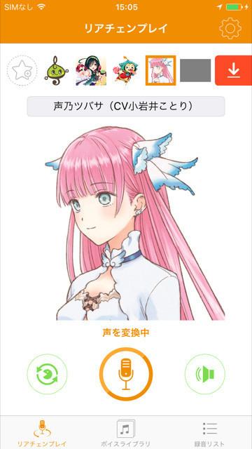 Aplicativo transforma sua voz na de um personagem de anime
