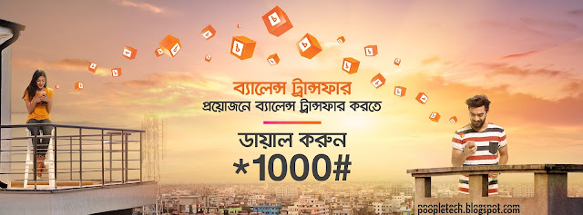 How To Transfer Banglalink Balance,balance transfer,banglalink balance transfer,gp balance transfer,banglalink,grameenphone balance transfer,transfer balance,how to balance transfer gp to gp,transfer banglalink balance,banglalink mb transfer,mb transfer all sim,banglalink transfer balance,gp balance transfer system gp all number balance transfer,balance transfer করুন রবি সিমে