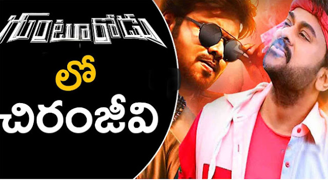 Chiranjeevi Voice Over To Manchu Family