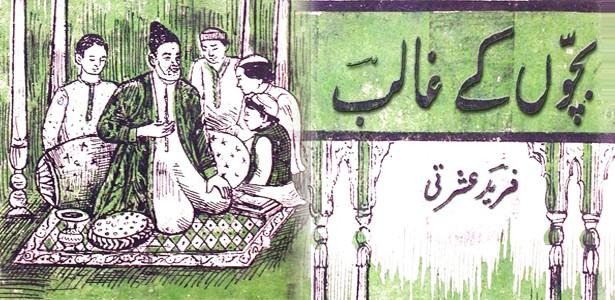 bachchon-ke-ghalib