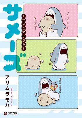 サメーズ -サメとアザラシ- raw zip dl