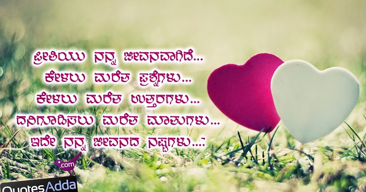 Love Quotes Images Fake Kannada Pictures Wwwpicturesbosscom