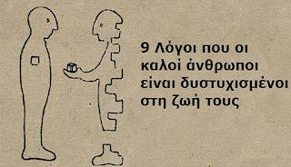 9 Λόγοι που οι καλοί και ευγενικοί άνθρωποι δεν καταφέρνουν να Βρουν την ευτυχία στη ζωή τους