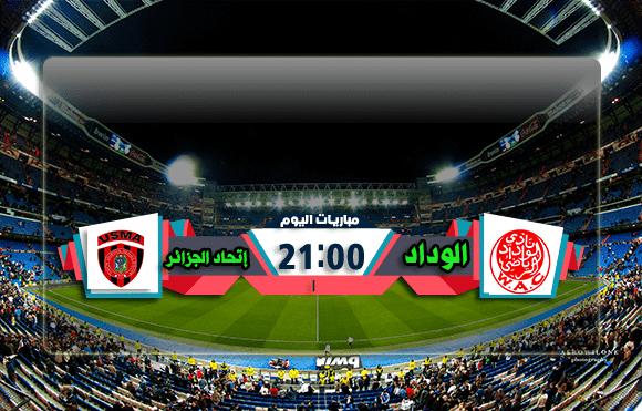 مشاهدة مباراة .الوداد وإتحاد الجزائر  بث مباشر