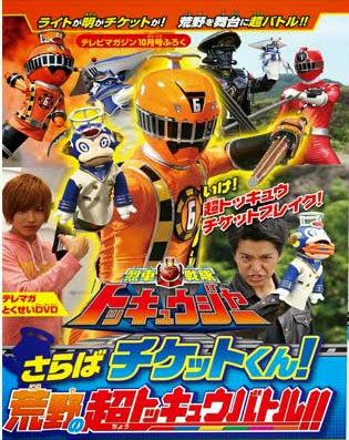 Ressha Sentai ToQger DVD special: Farewell, Ticket! The Wasteland Super ToQ Battle!- Ressha Sentai ToQGer - Hyper Battle DVD