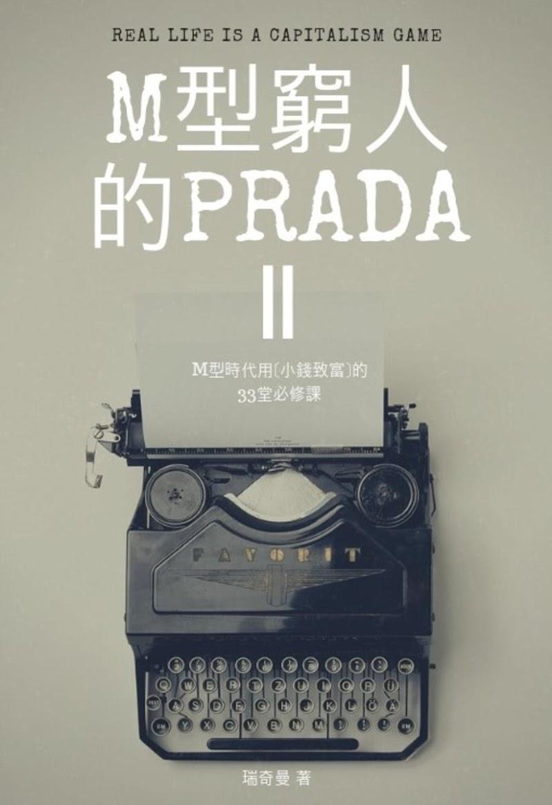 「書摘」富人思維的「M型窮人的PRADA Ⅱ」
