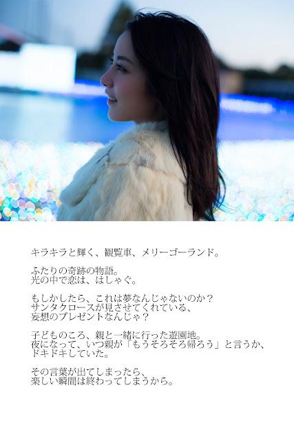 Ishikawa Ren 石川恋 All I Want for Christmas Is You 10