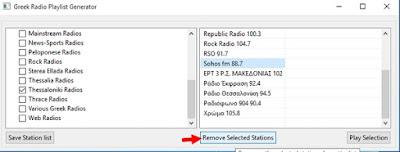 Δωρεάν Ελληνικά Ραδιόφωνα στο PC σας με έξυπνο τρόπο