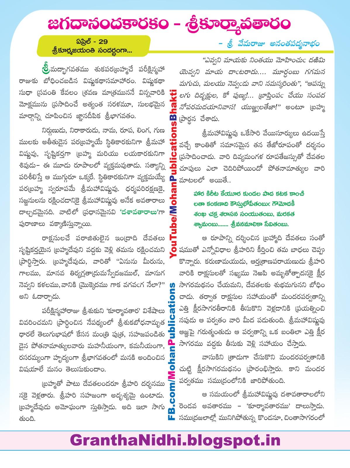 శ్రీ కూర్మ జయంతి Sri Kurma Jayanti Sri Kurmam Lord Sri Kurma Lord Vishnu Dasavatharam Kurma Avatharam Kurma Avathara TTD TTD Ebooks Sapthagiri Saptagiri Bhakthi Pustakalu Bhakti Pustakalu BhakthiPustakalu BhaktiPustakalu