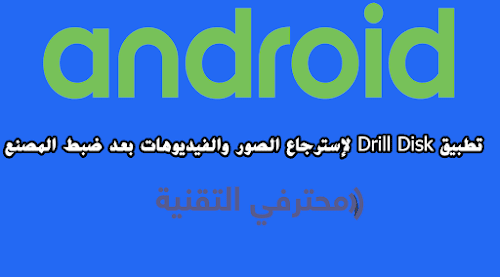 تطبيق drill disk لاسترجاع الصور والفيديوهات بعد ضبط المصنع