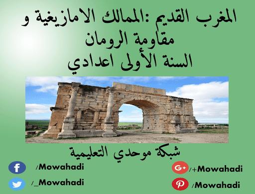 المغرب القديم : الممالك الامازيغية و مقاومة الرومان