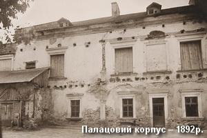 Замковий палац 1892р.