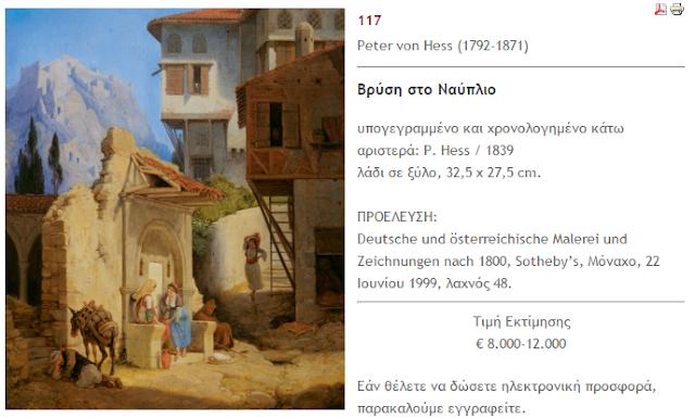 Τον εκπληκτικό πινάκα του Peter von Hess «Βρύση στο Ναύπλιο» δημοπρατεί ο οίκος «Βέργος»