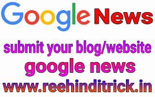 Google news me blog submit kaise kare 1