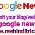 Google news me blog submit kaise kare