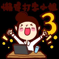 懶得打字小姐3(辦公室日常)