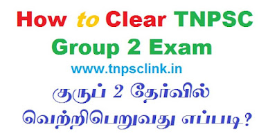 How to Prepare and Clear TNPSC Group 2 Exam 2018 (Tamil) Download PDF