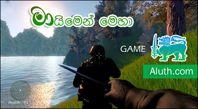 http://www.aluth.com/2016/06/maimen-meha-new-shooting-game.html