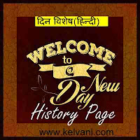 din vishesh - 18 february- this day in history in hindi language