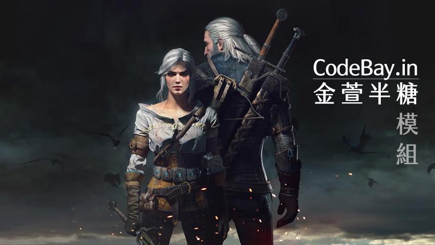 《巫師3:狂獵》金萱半糖模組 - CodeBay.in