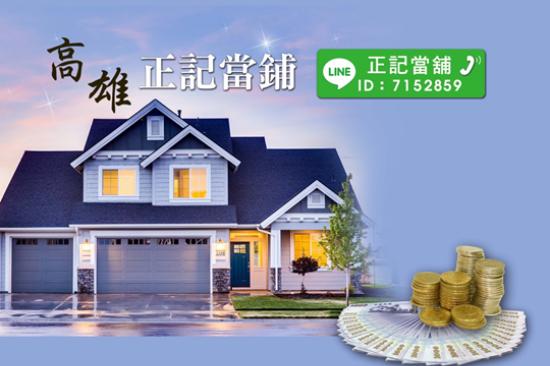 高雄正記當舖提醒您,要辦理房屋土地借款,先確認權利範圍為何。
