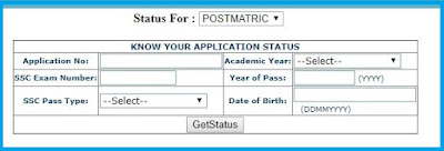 TS_Epass_Scholarship_application_Status