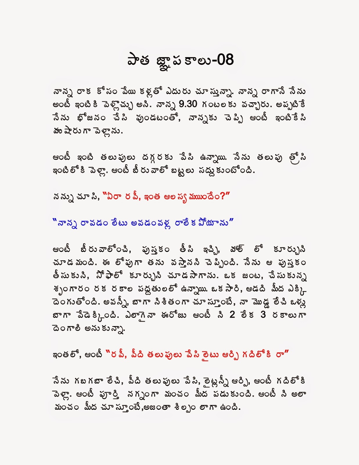 Telugu Language Sex Stories