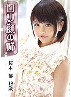 (Re-upload) LOL-073 ロリ専科 ロリ顔の姉 桜木