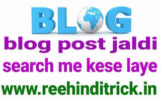 blog post google me fast index kaise kare 1
