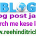 blog post google me fast index kaise kare